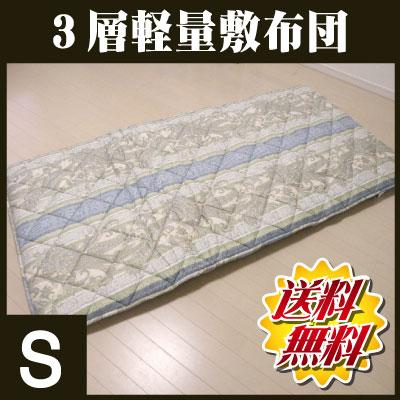 【送料無料】3層軽量敷布団「かるがる」シングル 湿気対策 軽量なのにボリュームたっぷり!【国産】【smtb-kd】