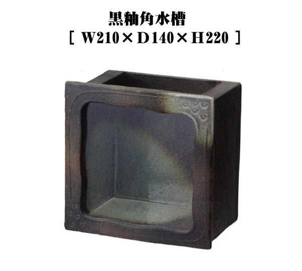 【送料無料】【smtb-kd】黒釉角水槽・陶水槽【信楽焼】【特価】【541-05】