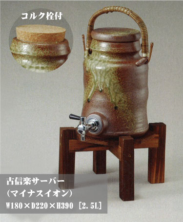 【送料無料】【smtb-kd】古信楽サーバー(マイナスイオン)コルク栓付【信楽焼】【特価】