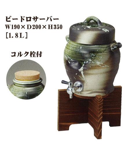 【送料無料】【smtb-kd】ビードロサーバー(コルク栓付)【信楽焼】【特価】