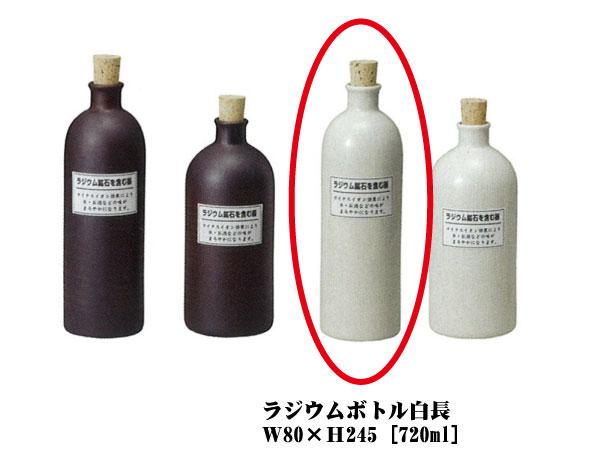 送料無料 smtb-kd サービス 信楽焼ラジウムボトル白長 信楽焼 新作アイテム毎日更新 特価 マイナスイオン ラジウムボトル 白長 父の日 焼酎