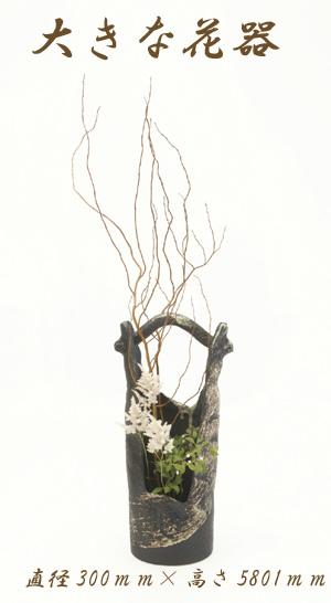 【送料無料】【smtb-kd】澄・花入・花器・花生け・花瓶・つぼ・壱彦【信楽焼】【特価】