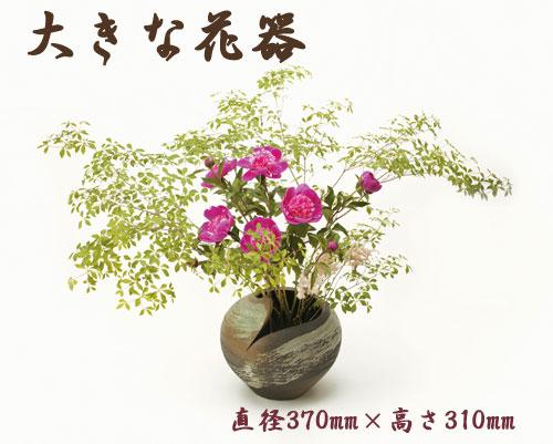 【送料無料】【smtb-kd】雲・花入・花器・花生け・花瓶・つぼ・壱彦【信楽焼】【特価】