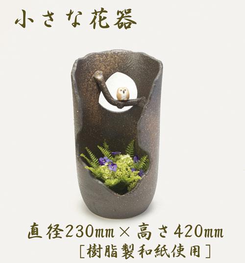 【送料無料】【smtb-kd】華のふくろう・花入・花器・花生け・花瓶・つぼ・壱彦【信楽焼】【特価】