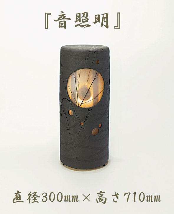 【送料無料】【smtb-kd】照明・音照明・涼月・灯【信楽焼】【特価】