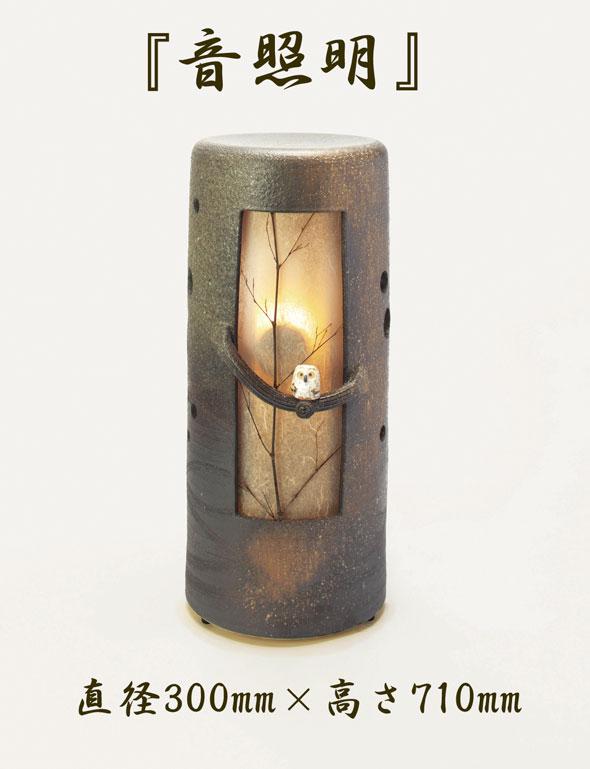【送料無料】【smtb-kd】照明・音照明・涼風・灯【信楽焼】【特価】