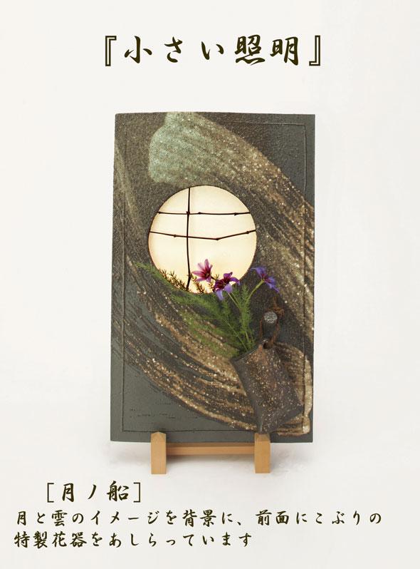【送料無料】【smtb-kd】照明・小さな照明・月ノ船・灯【信楽焼】【特価】