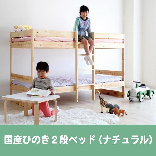 【国産】ひのきの二段ベッド/2段ベッド カラー:ナチュラル【安心・安全】シングルベッド2台としても使用OK!