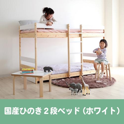 【国産】ひのきの二段ベッド/2段ベッド カラー:ホワイト×ナチュラル【安心・安全】シングルベッド2台としても使用OK!