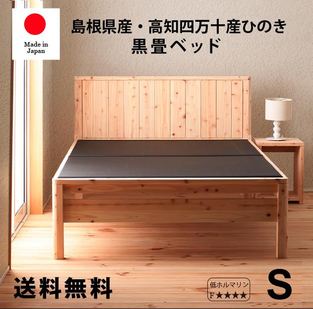 【送料無料】【smtb-kd】島根県産・高知四万十産ひのき黒畳ベッド 【シングル】DCB258-BK
