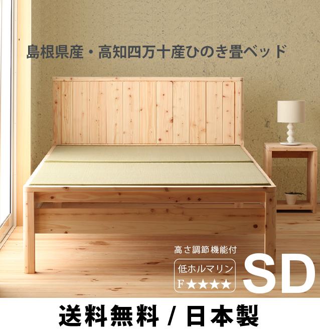 【送料無料】【smtb-kd】島根県産・高知四万十産ひのき畳ベッド い草タイプ【セミダブル】DCB258