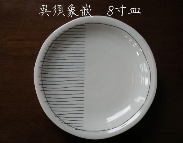 【砥部焼】呉須象嵌8寸皿【陶彩窯】陶器 焼物