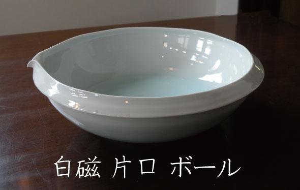【砥部焼】白磁片口 ボール【陶彩窯】陶器 焼物