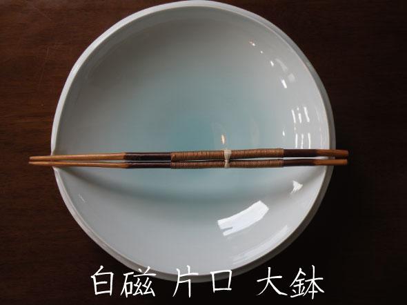 【砥部焼】白磁片口 大鉢 陶器 焼物【陶彩窯】
