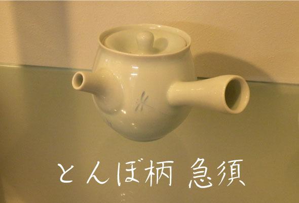 【砥部焼】とんぼ柄 急須 きゅうす【陶彩窯】陶器 焼物