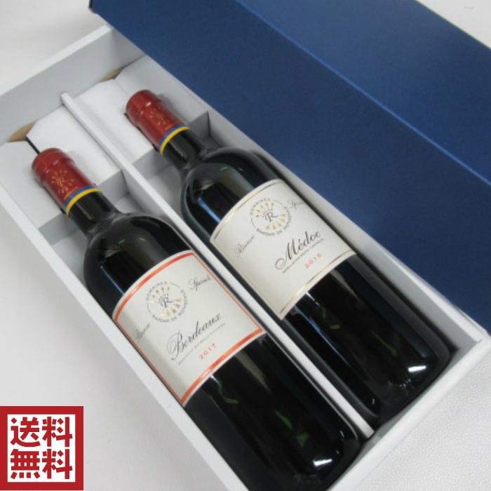 ラフィットが表現するボルドースタイルをカジュアルに楽しむためにつくられた赤ワインの2本セット 送料無料 ドメーヌ バロン ド ロートシルト ボルドー レゼルブ スペシアル ワイン 2017 高品質 2本セット 赤 フランス 750ml 2016 メドック 高品質新品