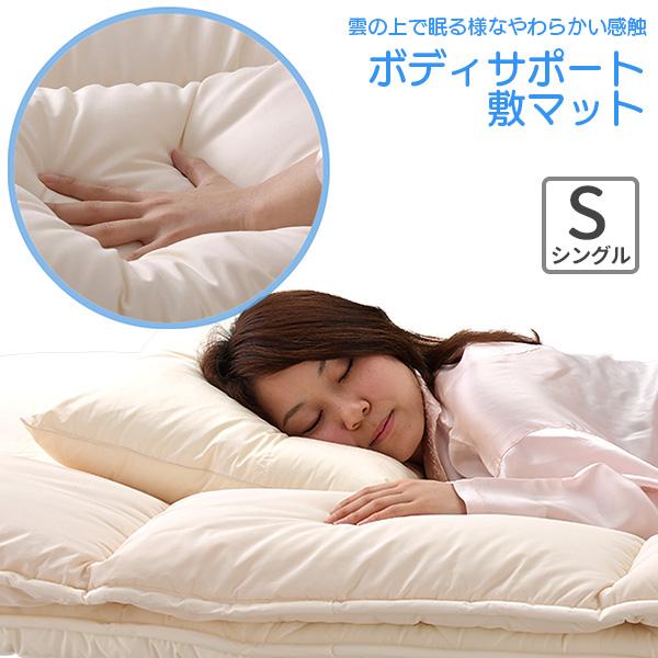 日本製 洗える 敷パッド 雲の上で眠る様なやわらかい感触 ボディサポート敷マット‐圧力分散 シングル 100×200cm ふわふわ モチモチ 低反発 ベッドパッド パットシーツ