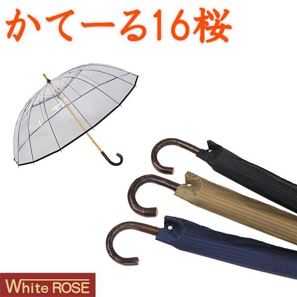 かてーる16桜 手開き長傘(収納用袋付)16本骨‐ホワイトローズ社 カテール16 最高級透明傘 丈夫なビニール傘 風に強い 軽量
