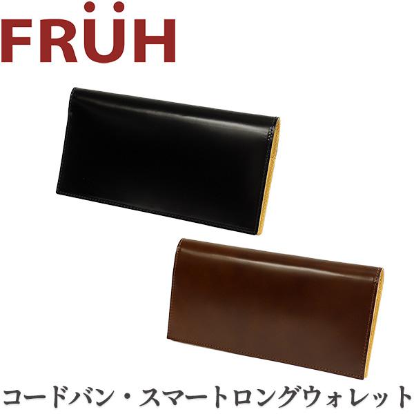コードバン 長財布 FRUH(フリュー)スマートロングウォレット‐日本製 馬革 ヌメ革 薄い 財布 革財布 メンズ GL021