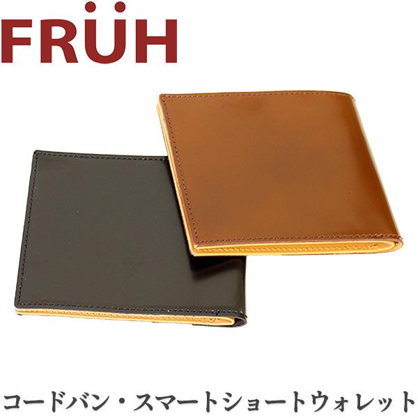 極薄 コードバン FRUH(フリュー)スマートショートウォレット‐日本製 馬革 ヌメ革 薄い 財布 革財布 メンズ GL018