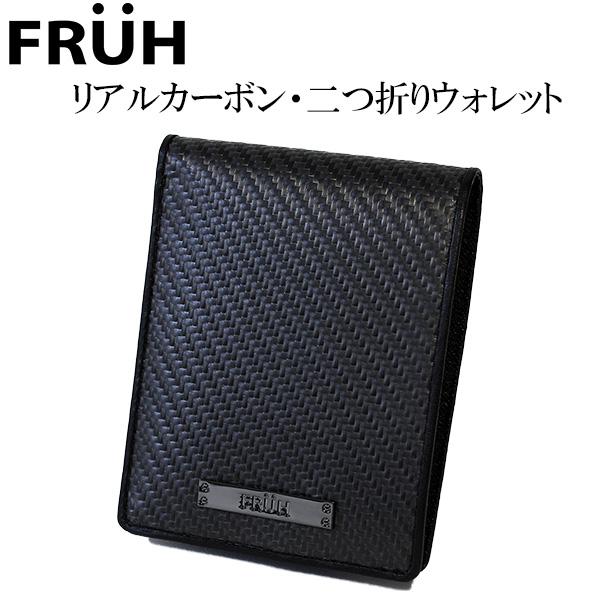 二つ折り財布 FRUH(フリュー)リアルカーボン・二つ折りウォレット ‐ショートウォレット 黒 2つ折り財布 小銭入れ 札入れ カード入れ 日本製 GL027