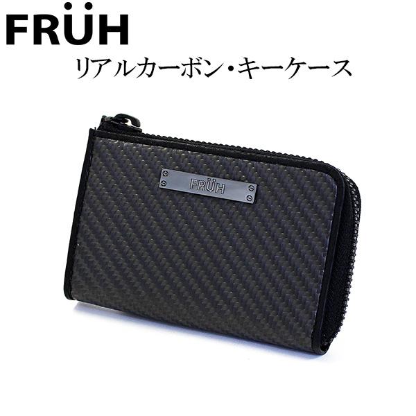FRUH(フリュー)リアルカーボン・キーケース ‐カーボンファイバー Carbon Fiber Key Case 日本製 ブラック キーホルダー