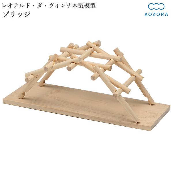 レオナルド 模型