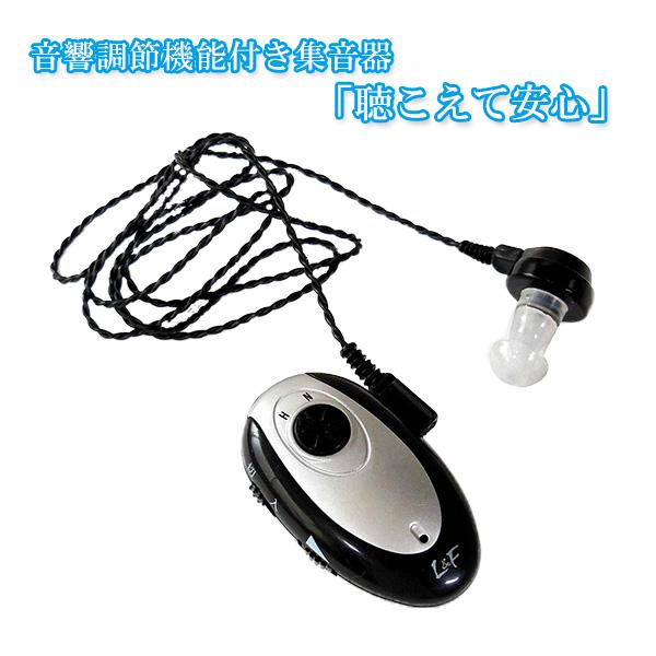 聴こえて安心‐半年間メーカー保証付き 軽量 小型45mm×28mm 充電式 クリップ装着可能 高性能 高音 低音 調整可能 集音器 充電式の耳穴式集音器