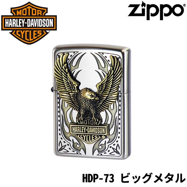 ZIPPO HARLEY-DAVIDSON HDP-73 ビッグメタル‐ジッポ ジッポライター ハーレーダビッドソン オイルライター 日本限定 正規品
