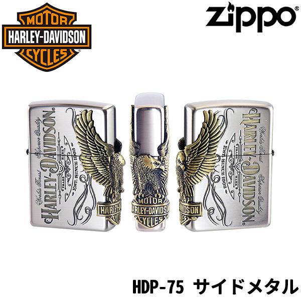 ZIPPO HARLEY-DAVIDSON HDP-75 サイドメタル‐ジッポ ジッポライター ハーレーダビッドソン オイルライター 両面加工 日本限定 正規品