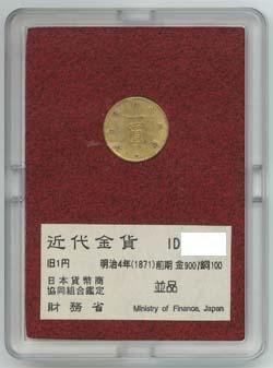 旧1円金貨 明治4年 【前期】財務省 並品