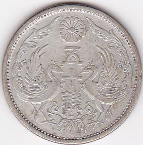メーカー直送 NEW売り切れる前に☆ 小型50銭銀貨大正14年 1925 美品