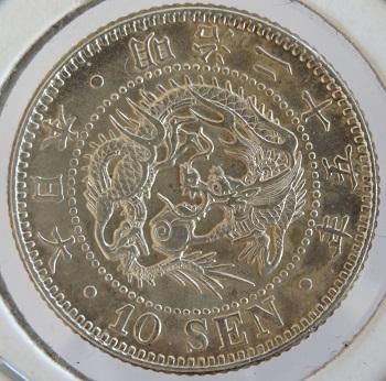 竜10銭銀貨 明治25年(1892)未使用