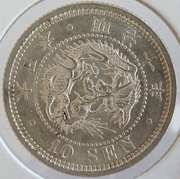 竜10銭銀貨 明治10年(1877)未使用