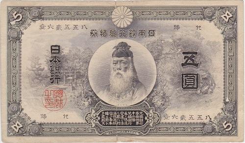 甲号兌換銀行券5円 中央武内5円 前期(万葉)並品
