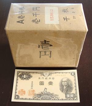 日本銀行券A号1円二宮1円1000枚束 完封未使用