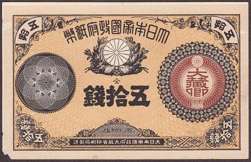 改造紙幣50銭 大蔵卿50銭 美品