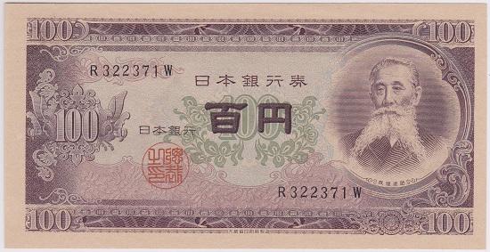 日本銀行券B券100円 板垣退助100円 前期アルファベット1桁 昭和28年(1953) 未使用