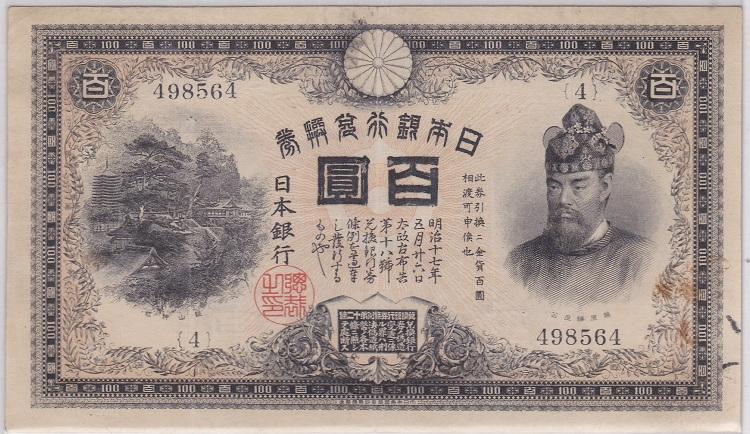 甲号兌換銀行券100円裏紫100円美品