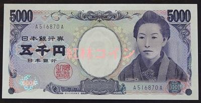 【珍番号】樋口一葉5000円黒 A-A券未使用