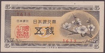 日本銀行券A号5銭 特別セール品 梅5銭未使用 激安通販ショッピング