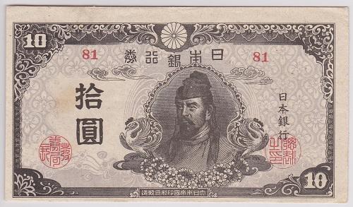 再改正不換紙幣10円4次10円【後期】極美品