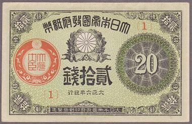 大正小額紙幣20銭 大正6年(1917)極美品+