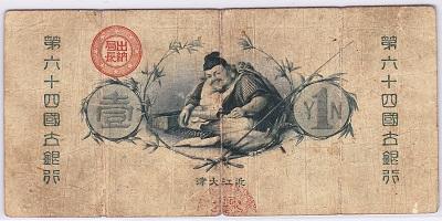 新国立銀行券1円水兵1円第六十四...