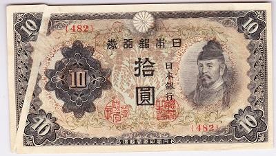 【エラー紙幣】不換紙幣10円3次10円福耳