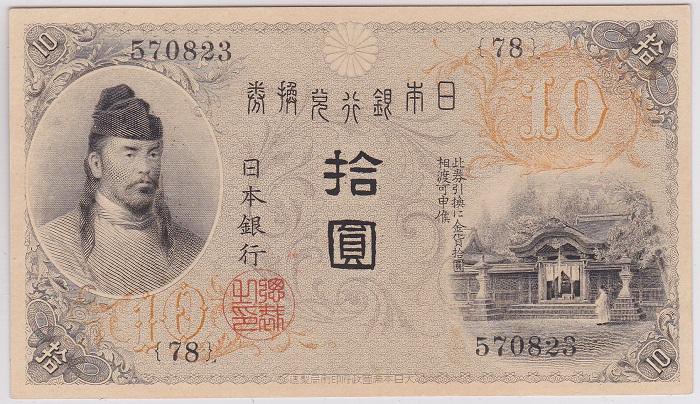 大正兌換銀行券10円 左和気10円 未使用