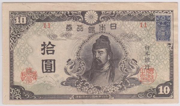 再改正不換紙幣10円 4次10円【前期】証紙付 極美品+