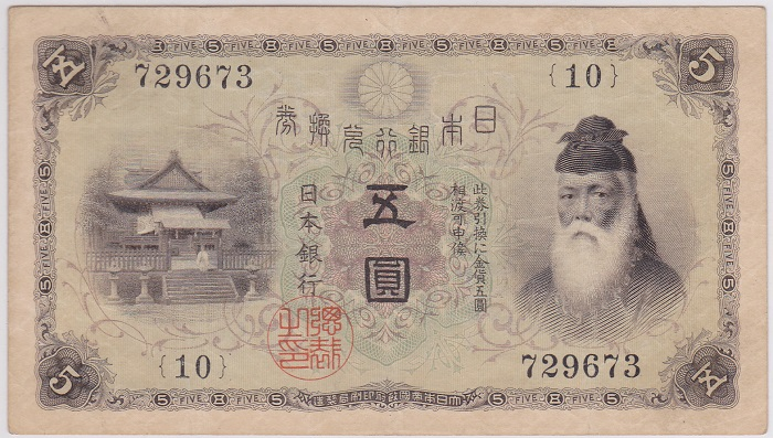 大正兌換銀行券5円 大正武内5円 極美品