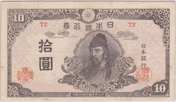 再改正不換紙幣10円 4次10円【後期】美品+