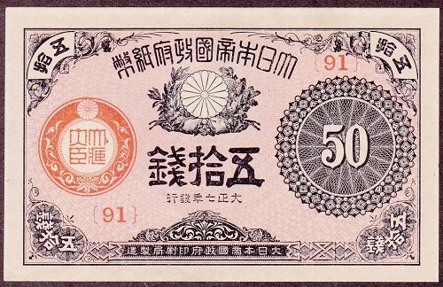 大正小額紙幣50銭 大正7年(1918)未使用